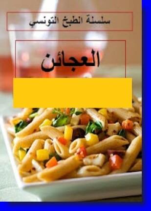 تحميل وقراءة كتاب سلسلة الطبخ التونسي المعجنات تأليف سلسلة الطبخ التونسي pdf مجانا