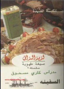 تحميل وقراءة كتاب سلسلة الطبخ من مدرسة كارى تأليف مدرسة كاري pdf مجانا