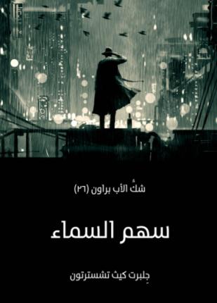 تحميل وقراءة قصة سهم السماء تأليف جلبرت كيث تشسترتون pdf مجانا
