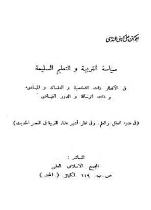 تحميل وقراءة كتاب سياسة التربية والتعليم السليمة تأليف أبو الحسن علي الحسني الندوي pdf مجانا