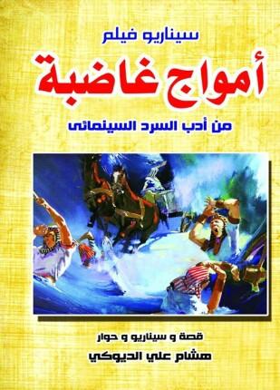 تحميل وقراءة كتاب سيناريو فيلم أمواج غاضبة تأليف هشام علي الديوك pdf مجانا