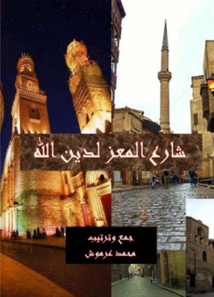 تحميل وقراءة كتاب شارع المعز لدين الله تأليف محمد عرموش pdf مجانا