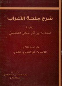 تحميل وقراءة كتاب شرح ملحة الإعراب للحريري تأليف أحمد فال بن آدو الجكني الشنقيطي pdf مجانا