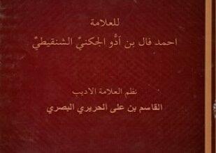 صورة شرح ملحة الإعراب للحريري