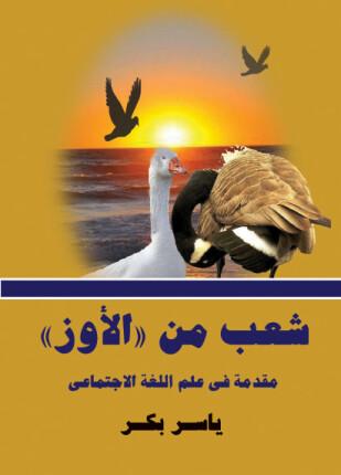 تحميل وقراءة كتاب شعب من الأوز مقدمة في علم اللغة الاجتماعي تأليف ياسر بكر pdf مجانا