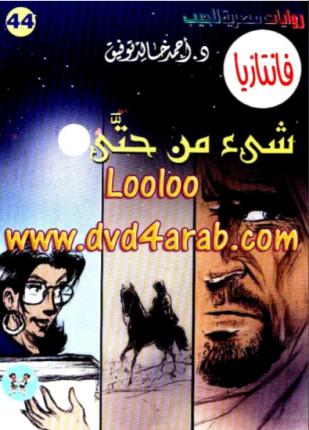 تحميل وقراءة رواية شيء من حتى تأليف د أحمد خالد توفيق pdf مجانا