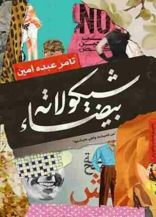 تحميل وقراءة المجموعة القصصية شيكولاتة بيضاء تأليف تامر عبده أمين pdf مجانا