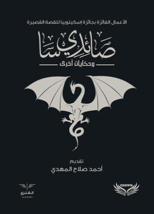 تحميل وقراءة المجموعة القصصية صائدي سا وحكايات أخرى تأليف مجموعة من الكتاب pdf مجانا