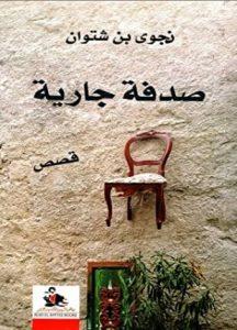 تحميل وقراءة المجموعة القصصية صدفة جارية تأليف نجوى بن شتوان pdf مجانا