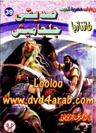 تحميل وقراءة رواية صديقي جلجاميش تأليف د أحمد خالد توفيق pdf مجانا