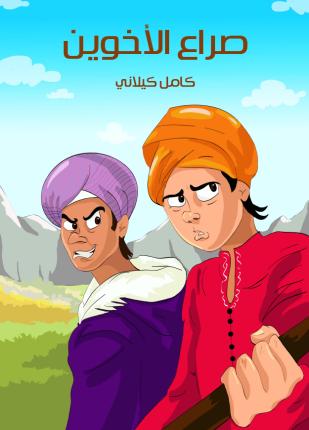 تحميل وقراءة قصة صراع الأخوين تأليف كامل كيلانى pdf مجانا
