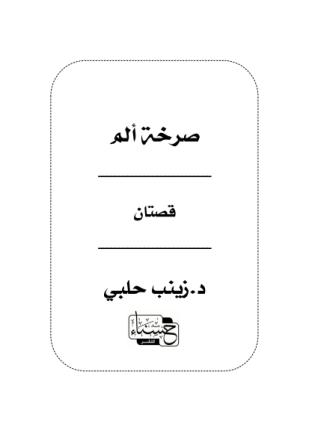 تحميل وقراءة المجموعة القصصية صرخة ألم تأليف د زينب حلبي pdf مجانا