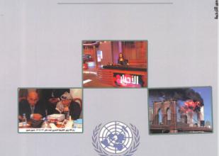 صورة صناعة الأخبار العربية