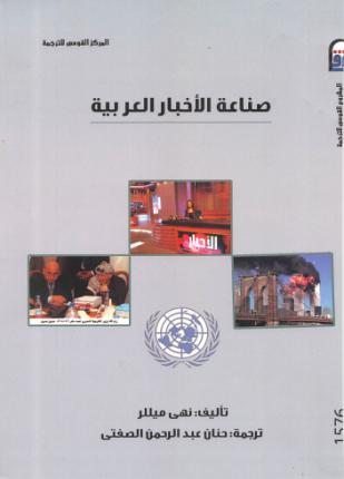 تحميل وقراءة كتاب صناعة الأخبار العربية تأليف نهى ميللر pdf مجانا