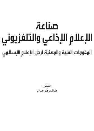 تحميل وقراءة كتاب صناعة الإعلام الإذاعي والتلفزيوني تأليف د طالب فرحان pdf مجانا