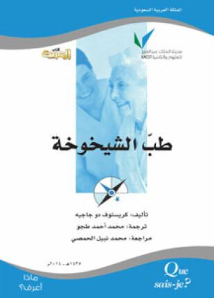 تحميل وقراءة كتاب طب الشيخوخة تأليف كريستوف دو جاجيه pdf مجانا
