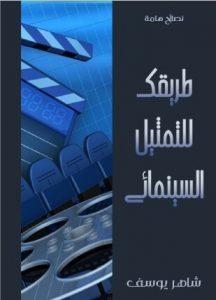 تحميل وقراءة كتاب طريقك للتمثيل السيمائي تأليف شاهر يوسف pdf مجانا