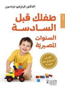 تحميل وقراءة كتاب طفلك قبل السادسة السنوات المصيرية تأليف د فيتزهيو دودسون pdf مجانا