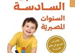 صورة طفلك قبل السادسة السنوات المصيرية