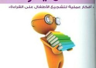 صورة طفل يقرأ أفكار عملية لتشجيع الأطفال على القراءة