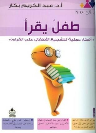 تحميل وقراءة كتاب طفل يقرأ أفكار عملية لتشجيع الأطفال على القراءة تأليف عبد الكريم بكار pdf مجانا
