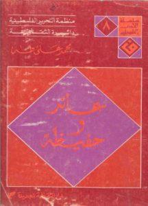 تحميل وقراءة المجموعة القصصية عائد وحفيظة تأليف محمد علي طه pdf مجانا