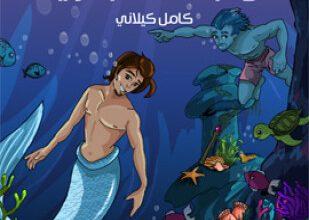 صورة عبد الله البرى وعبد الله البحرى