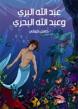 تحميل وقراءة قصة عبد الله البرى وعبد الله البحرى تأليف كامل كيلانى pdf مجانا