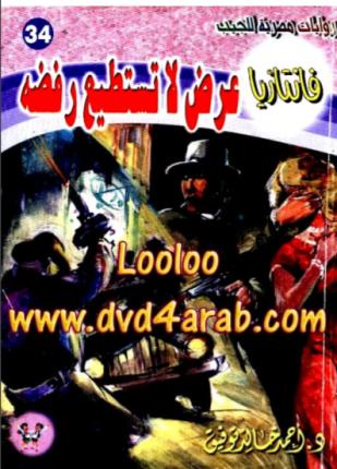 تحميل وقراءة رواية عرض لا تستطيع رفضه تأليف د أحمد خالد توفيق pdf مجانا