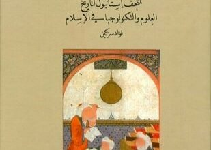 صورة عرض موجز لمتحف إستانبول لتاريخ العلوم والتكنولوجيا في الإسلام ملون