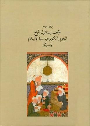 تحميل وقراءة كتاب عرض موجز لمتحف إستانبول لتاريخ العلوم والتكنولوجيا في الإسلام ملون تأليف فؤاد سزكين pdf مجانا