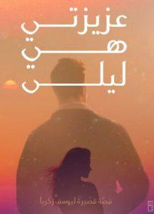 تحميل وقراءة قصة عزيزتي هي ليلي تأليف يوسف زكريا pdf مجانا