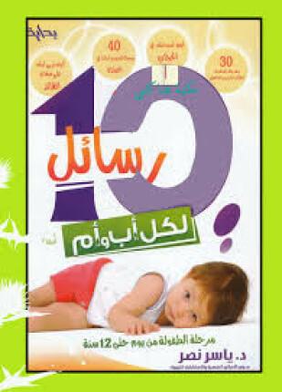 تحميل وقراءة كتاب عشرة رسائل لكل أب وأم تأليف ياسر نصر pdf مجانا