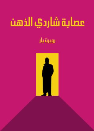 تحميل وقراءة قصة عصابة شاردي الذهن تأليف روبرت بار pdf مجانا