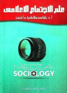 تحميل وقراءة كتاب علم الإجتماع الإعلامي تأليف د بلقاسم سلاطنيه وآخرون pdf مجانا