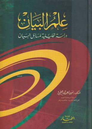 تحميل وقراءة كتاب علم البيان دراسة تحليلية لمسائل البيان تأليف الدكتور بسيوني عبد الفتاح فيود pdf مجانا