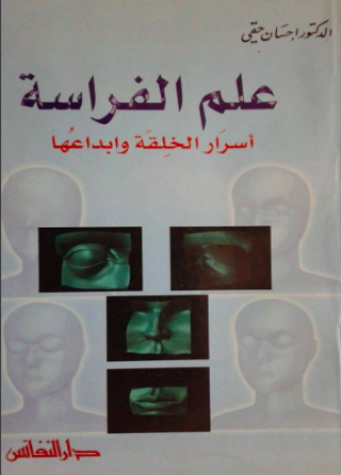 تحميل وقراءة كتاب علم الفراسة أسرار الخلقة وإبداعها تأليف د إحسان حقي pdf مجانا