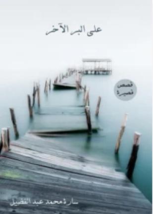تحميل وقراءة المجموعة القصصية على البر الآخر تأليف سارة محمد عبد الفضيل pdf مجانا
