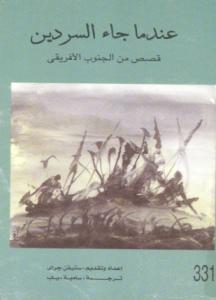 تحميل وقراءة المجموعة القصصية عندما جاء السردين تأليف مجموعة أدباء pdf مجانا