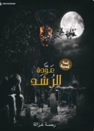 تحميل وقراءة قصة عودة الرشد تأليف رحمة غزالة pdf مجانا