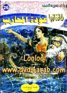 تحميل وقراءة رواية عودة المحارب تأليف د أحمد خالد توفيق pdf مجانا