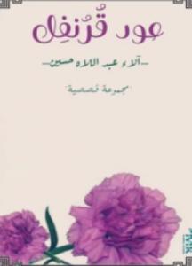 تحميل وقراءة المجموعة القصصية عود قرنفل مجموعة قصصية تأليف آلاء عبد اللاه حسين pdf مجانا