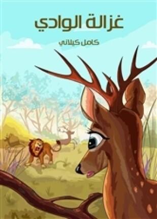 تحميل وقراءة قصة غزالة الوادي تأليف كامل كيلانى pdf مجانا