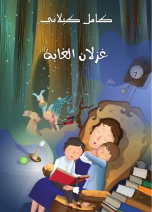 تحميل وقراءة قصة غزلان الغابة تأليف كامل كيلانى pdf مجانا