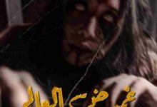 صورة غموض العالم قصص عربية