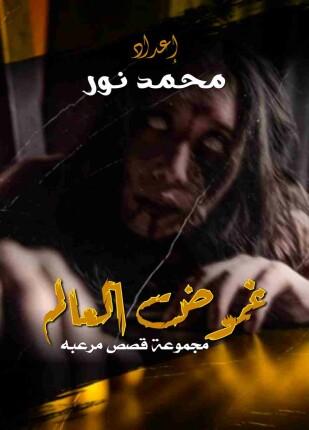 تحميل وقراءة المجموعة القصصية غموض العالم تأليف محمد نور pdf مجانا