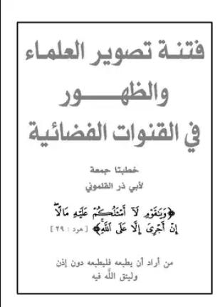 تحميل وقراءة كتاب فتنة تصوير العلماء والظهور في القنوات الفضائية تأليف أبو ذر القلموني pdf مجانا