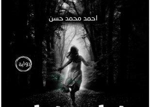صورة فرار عذراء