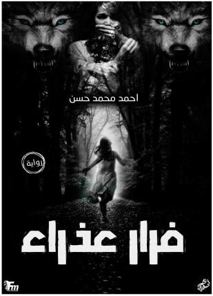 تحميل وقراءة قصة فرار عذراء تأليف أحمد محمد حسن pdf مجانا