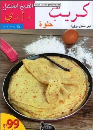 تحميل وقراءة كتاب فطائر كريب حلوة تأليف كارمن حمداوي بن زروق pdf مجانا